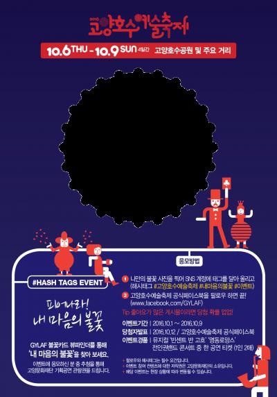 fire_hashtag Event card 02