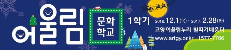 161019%20시민문화예술학교_학기소개_웹_어울림_4