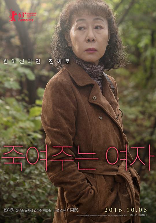 죽여주는여자-포스터