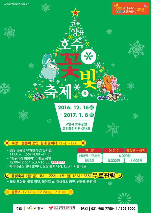 2016고양호수꽃빛축제_인쇄용_킴스프린팅